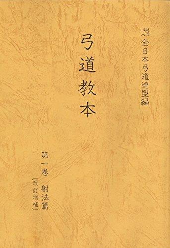 弓道教本〈第1巻〉射法篇 (1977年)の詳細を見る