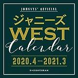 ジャニーズWEST カレンダー 2020.4→2021.3 ([カレンダー]) 画像