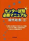 センタ-試験必勝マニュアル現代社会[改訂版]