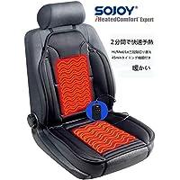 SOJOY ホットカーシート 12V車用 過流過圧保護 ヒータークッション HI/Med/LO 3段階 45分間タイミング 運転席 助手席 (ブラック)