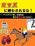 『オッズ』に惑わされるな!: 『ペイアウト率』を知れば「賭け」の勝ち組になれる!