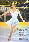 フィギュアスケートDays〈vol.4〉 画像