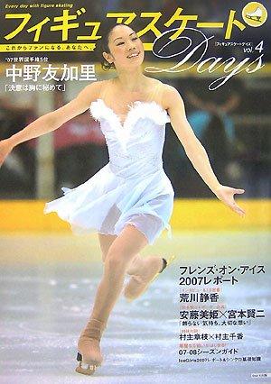 フィギュアスケートDays〈vol.4〉