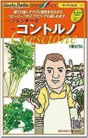 クレシオーネ 種子 コントルノ Crescione 1000粒 (ガーデンクレス・コショウソウ)