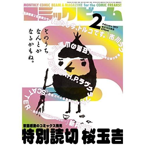月刊コミックビーム 2017年2月号
