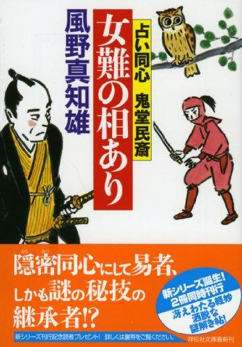 女難の相あり 占い同心 鬼堂民斎 (祥伝社文庫)