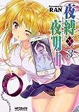 夜縛◆夜明曲 3 (MFコミックス アライブシリーズ)