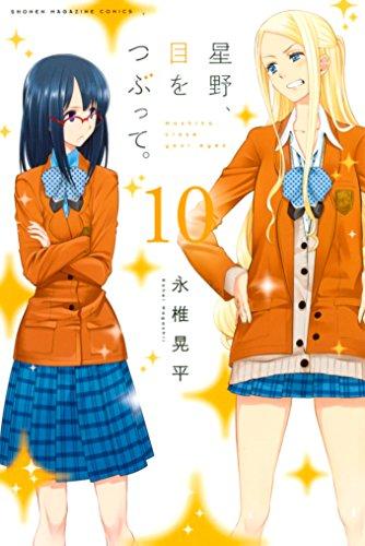 星野、目をつぶって。(10) (週刊少年マガジンコミックス)