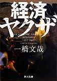 PDFを無料でダウンロード 経済ヤクザ (角川文庫)