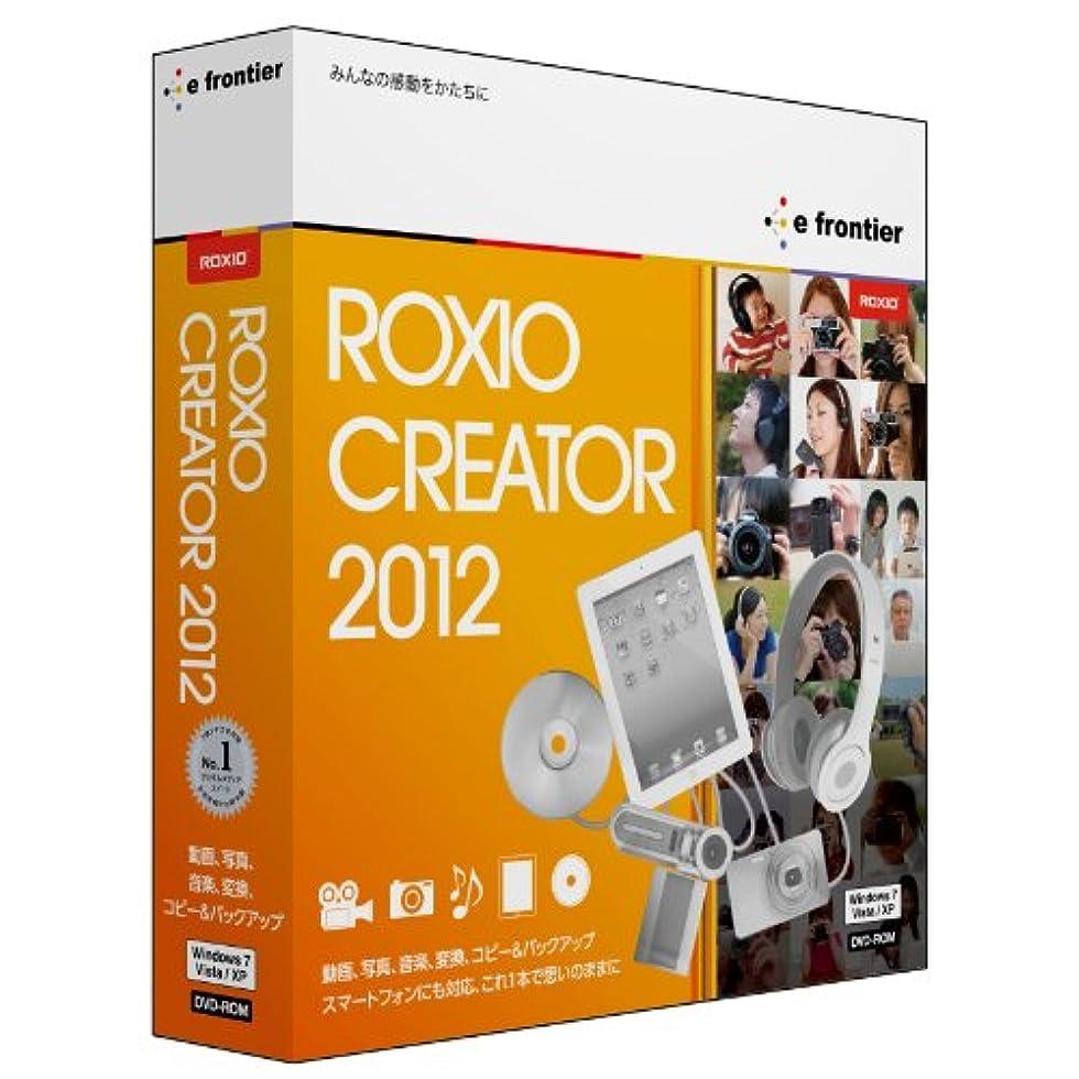彫刻家貸し手カーペットRoxio Creator 2012