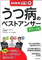 NHKここが聞きたい!  名医にQ うつ病のベストアンサー【ポケット版】 (病気丸わかりQ&Aシリーズ(5))