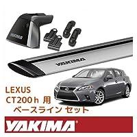 [YAKIMA 正規品] レクサス CT200h ベースラックセット (ベースライン+ベースクリップ145×2+ジェットストリームバーS)