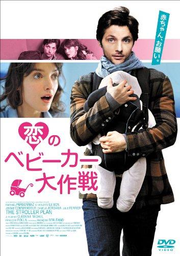 恋のベビーカー大作戦 [DVD]の詳細を見る