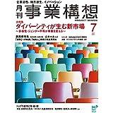 『月刊事業構想』2021年7月号 (『ダイバーシティが生む新市場 多様性・ジェンダー平等が事業を変える』)