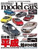 model cars (モデルカーズ) 2019年4月号 Vol.275
