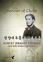 Servant of Christ [DVD] [Import]