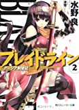 ブレイドライン2  アーシア剣聖記 (角川スニーカー文庫)