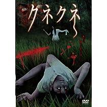 クネクネ [DVD]