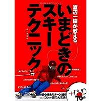 渡辺一樹が教える いまどきのスキーテクニック (DVDブック)