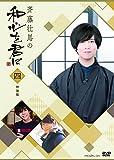 斉藤壮馬の和心を君に4 特装版[DVD]