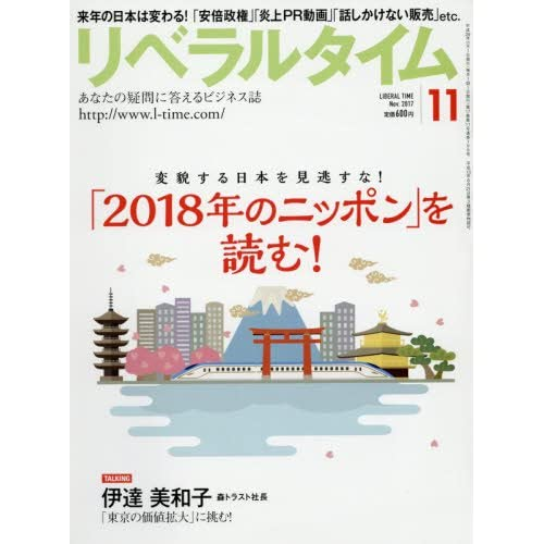 月刊リベラルタイム 2017年 11 月号 [雑誌]