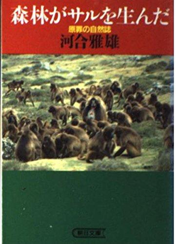 森林がサルを生んだ―原罪の自然誌 (朝日文庫)の詳細を見る