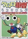 ケロロ軍曹4コマまんが―ケロロとたのしいなかまたちであります! (角川コミックス・エース (KCA198-1))