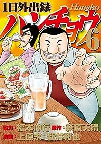 1日外出録ハンチョウ(6) (ヤングマガジンコミックス)