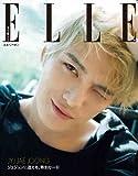 【Amazon.co.jp限定】 ELLE JAPON  特別カバー(ジェジュン)版
