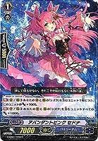 アバンダントピンク セドナ R ヴァンガード 歌姫の祝祭 g-cb07-028