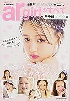 argirlのすべて モテ顔メイク編 (TODAYムック)