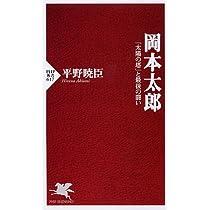 岡本太郎 (PHP新書 617)