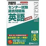 2020 センター試験過去問題集 英語【必修版】 (東進ブックス 大学受験 センター試験過去問題集)