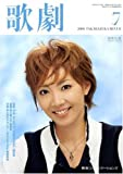 歌劇 2008年 07月号 [雑誌]
