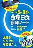2012年5月21日 金環日食観測ノート <安全・くっきり!日食メガネ付き> ([バラエティ])