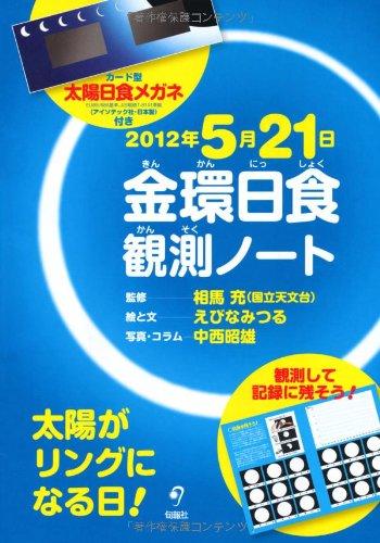 2012年5月21日 金環日食観測ノート <安全・くっきり!日食メガネ付き> ([バラエティ])の詳細を見る