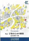 日本音楽集団 監修 長沢勝俊 作曲 箏曲 楽譜 子供のための組曲 (送料など込)