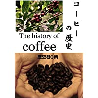 コーヒーの歴史: The history of coffee