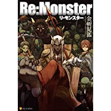 Re:Monster (アルファポリス)