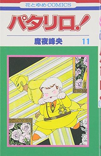 パタリロ! (第11巻) (花とゆめCOMICS)の詳細を見る