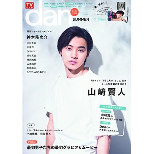 TVガイドdan[ダン]vol.11 (TOKYO NEWS MOOK 553号)