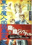 東京魔人学園双凰変―双龍変〈巻の7〉 (プレリュード文庫)