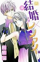 結婚×レンアイ。 4 (白泉社レディース・コミックス)