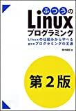 Linux(ubuntu)ありです・・・。