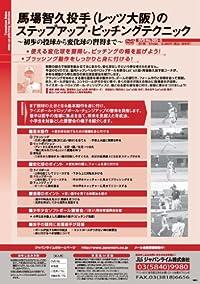 505 馬場智久投手(レッツ大阪)のステップアップ・ピッチングテクニック