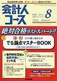会計人コース 2016年 08 月号 [雑誌]