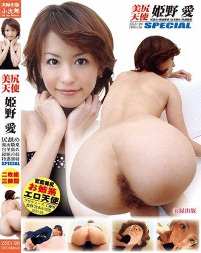 姫野愛(AV女優)