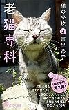 (142)猫の學校2 老猫専科 (ポプラ新書) 画像