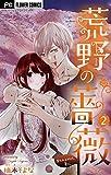 荒野の薔薇(2) (フラワーコミックス)