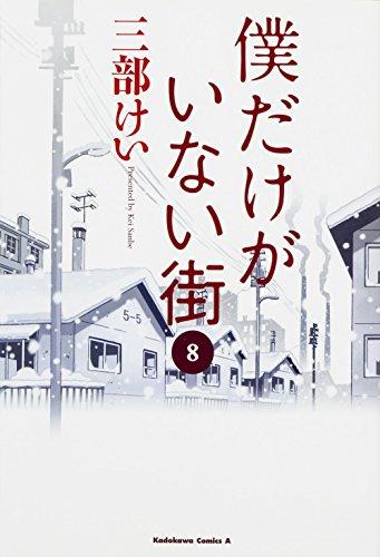 僕だけがいない街 (8) (カドカワコミックス・エース)の詳細を見る